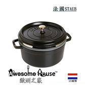 法國 STAUB 法製 圓形 鑄鐵鍋 (含蒸盤) - 黑色(26公分/5L)