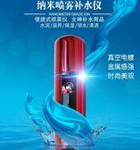降價兩天-蒸臉器補水儀冷噴機面部臉部加濕蒸臉器美容迷你便攜式保濕噴霧儀器