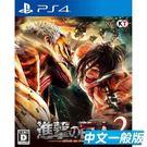 Sony PS4 進擊的巨人 2 中文版