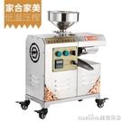 家用花生榨油機不銹鋼商用中型小型全自動香油機冷熱炸油機QM  美芭