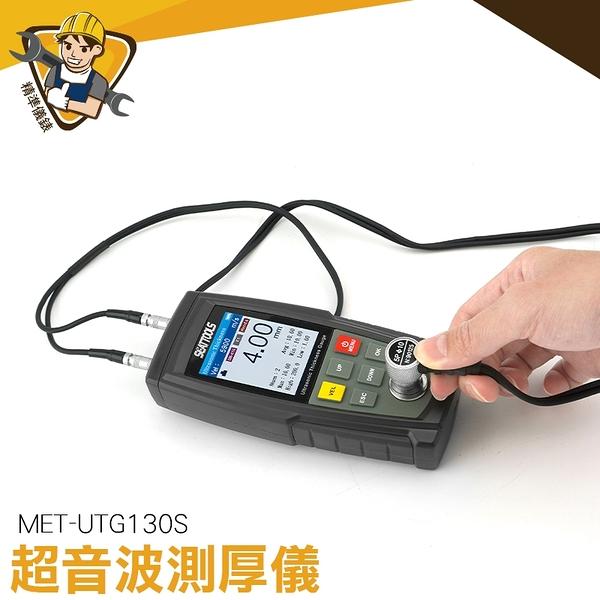 超聲波測厚儀 MET-UTG130S 厚度測試儀 數據儲存 警報提醒 中文彩屏 USB充電 測厚儀《精準儀錶》