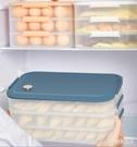 凍餃子盒多層餛飩收納盒冰箱冷凍放餃子專用托盤雞蛋保鮮盒子 全館新品85折