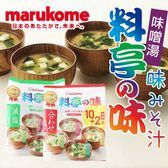 日本 Marukome 增量 料亭之味味噌湯 (10+2包) 味噌湯 元氣味噌湯 湯品 沖泡 熱湯 湯飲