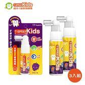 【虎兒寶】T-Spray 齒舒沛 兒童含鈣健齒口腔噴霧 3入組(葡萄口味)
