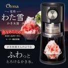 日本【DOSHISHA】Otona 刨冰機 剉冰機 DSHH-18