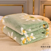 毛毯珊瑚絨毯子被子毛巾被法蘭絨蓋毯床單午睡毯【時尚大衣櫥】