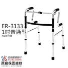 [宅配免運]恆伸醫療器材 ER-3133...