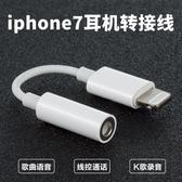 電源線傳輸線iphone7蘋果8 Plus音頻Lightning接頭轉換器x耳機轉接頭轉接頭3.5 快速出貨