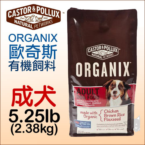 PetLand寵物樂園《美國ORGANIX歐奇斯 》有機飼料 - 成犬 5.25LB