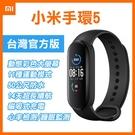【妃凡】台灣官方版《小米手環5》心率監測 防水 智能手環 智慧手錶 訊息提醒 彩色螢幕 193