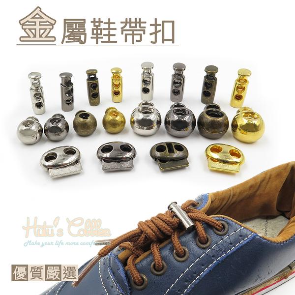 糊塗鞋匠 優質鞋材 G69 金屬鞋帶扣 1雙 彈簧扣 豬鼻扣 外套扣 葫蘆扣 調節扣 帽扣 繩扣 束口繩扣