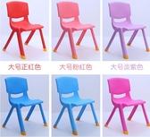 兒童椅子加厚家用小孩子餐椅寶寶小板凳幼兒園靠背椅防滑塑膠凳子ATF極客玩家