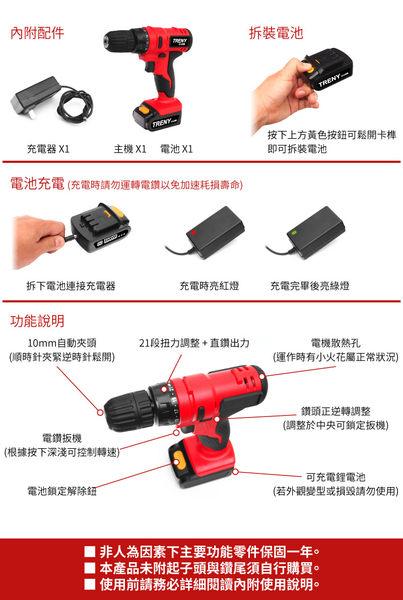 [家事達]  TRENY-鋰電起子機-10.8V   特價  電鑽 起子機 維修工具 修繕 家庭DIY 居家必備