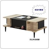 【水晶晶家具/傢俱首選】JF0741-1路易士4 尺梧桐色木心板雙色升降大茶几