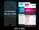 【ACEICE】AI頂級9H滿膠 HTC U12+ U12Life Desire12 + 玻璃貼膜保護貼鋼化螢幕貼