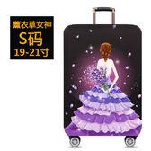 耐磨行李箱保護套彈力旅行箱套加厚皮箱拉桿箱防塵罩19/21寸【免運直出八折】