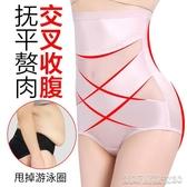 瘦身褲高腰收腹內褲女塑形束腰瘦身神器提臀小肚子強力收胃夏季薄款 免運快出
