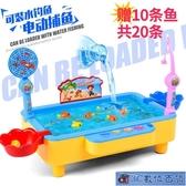 磁性釣魚玩具釣魚達人會游走的魚兒童電動益智小貓釣魚臺帶音樂 3C數位百貨