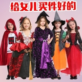 萬圣節兒童服裝女童女cos公主女巫吸血鬼衣服小紅帽斗篷蝙蝠披風