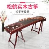 古箏樂器初學者成人專業考級演奏級入門練習揚州實木10級琴 DJ5769『易購3c館』