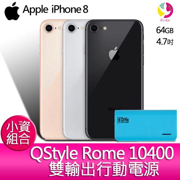 分期0利率  Apple iPhone 8 64GB 4.7 吋 智慧型手機『贈QStyle Rome 10400 雙輸出行動電源 』
