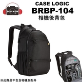 CASE LOGIC 相機後背包 BRBP-104 單眼 數位 相機包 後背包 美國凱思 台南上新