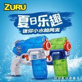 特攻潛行者玩具水槍男女孩沙灘泳池戲水神器兒童水槍兩支裝    科炫數位