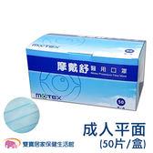 摩戴舒 MOTEX 平面型 醫用口罩 耳掛式 外科口罩 醫用面罩 耳掛口罩 手術面罩(50片裝/盒/藍色)