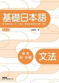 (二手書)修訂版基礎日本語文法