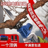充電鋸 鋰電電鋸充電式往復鋸馬刀鋸家用小型手鋸電動鋸子木工多功能【快速出貨八折下殺】