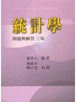 二手書博民逛書店 《統計學問題與解答三版》 R2Y ISBN:9867433300│游孝元、林惠玲、陳正倉