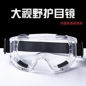 護目鏡 護目鏡防風沙防塵勞保打磨騎行透明防飛濺男女擋風鏡眼罩防護眼鏡 美物 交換禮物