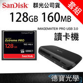 【群光公司貨】SanDisk Extreme Pro CF 128G 128GB 160mb+Sandisk 讀卡機套組