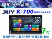 【JHY】K-700 通用型 7吋螢幕多媒體主機*內建DVD+藍芽+導航+手機鏡像+數位(倒車選配)