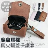 sabbat 魔宴耳機 充電艙 翻蓋真皮 保護套 E12 X12 pro 藍芽耳機 扣式皮吊飾 完美貼合 皮套