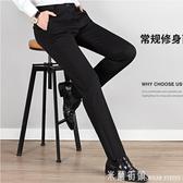 西裝褲 春夏西褲男士修身韓版潮流黑色西裝褲商務休閒寬鬆直筒西服褲子男