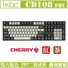 [地瓜球@] ikbc CD108 機械式 鍵盤 復古色 PBT 側刻 Cherry 紅軸 茶軸