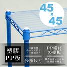 45x45cm層網專用PP板(霧白)