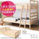【配件王】免運 代購 日本製 檜木 實木 上下舖 兒童床 成人可用 雙人床架 自由重組 組合式 床架