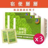 【禮盒】和泉 優纖八益菌PLUS 30包/盒 3入組【瑞昌藥局】015250 益生菌