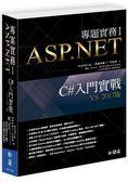 ASP.NET專題實務I:C#入門實戰(VS 2017版)(附長556分教學錄影