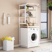 北歐洗衣機架置物架落地客廳滾筒式上方收納架浴室洗手間家用儲物架子 rj2463【bad boy時尚】
