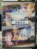 挖寶二手片-P17-051-正版DVD-電影【捍衛尖兵】-泰德詹羅伯茲 威廉薩布卡(直購價)