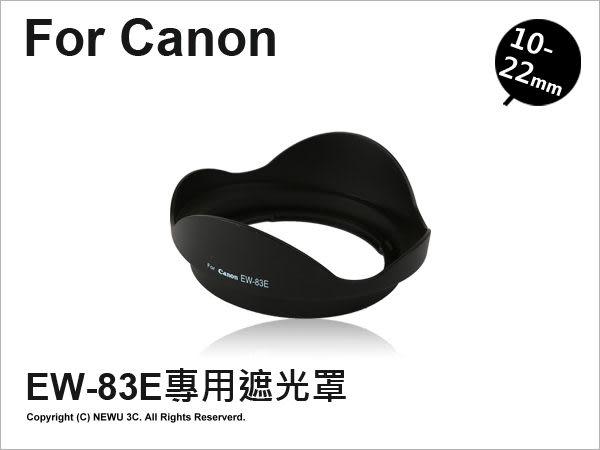 for Canon EF-S 10-22mm EW-83E 專用 遮光罩 ★可刷卡★ 正反扣 暗角 副廠 薪創數位