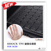 宏碁 ACER E5-772G VN7-792G  VN7-793G Series ishock TPU透明0.17mm鍵盤保護膜