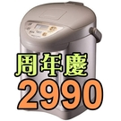 《★彡象印3L三段定溫微電腦熱水瓶 CD...