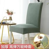 椅套 椅子套罩餐椅套家用通用北歐餐桌凳子套裝酒店連體彈力簡約坐墊套 店慶降價