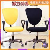 椅套 分體轉椅套彈力椅套電腦椅套簡約凳子套罩家用椅子套罩椅背套 多色