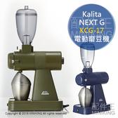【配件王】日本代購 Kalita NEXT G KCG-17 電動磨豆機 復古造型 慢速 十五段研磨粗細度 陶瓷平刀盤