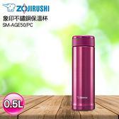 象印0.5L不鏽鋼真空保溫杯 SM-AGE50-PC(粉)